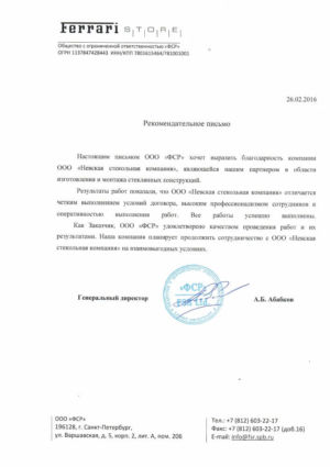 Otzyv-glassneva.ru-ferrari-store