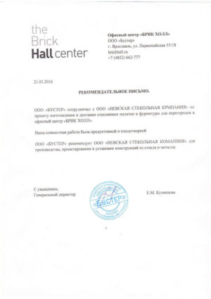 Otzyv-glassneva.ru-hall-center