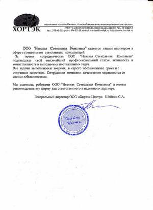 Otzyv-glassneva.ru-hortek