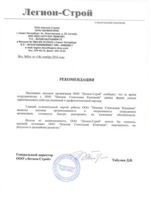 Otzyv-glassneva.ru-legion-stroi