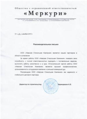 Otzyv-glassneva.ru-mercuri