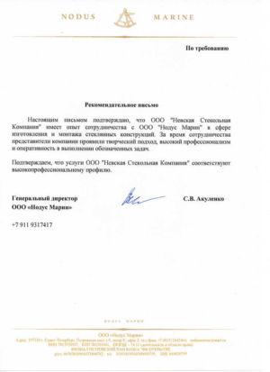 Otzyv-glassneva.ru-nodus-marine