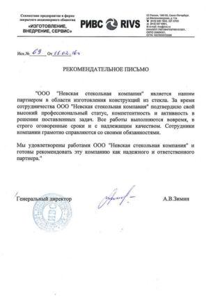 Otzyv-glassneva.ru-rivs