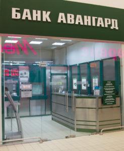 Двери в Банке Авангард
