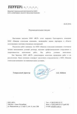 Отзыв ООО «ФСР»