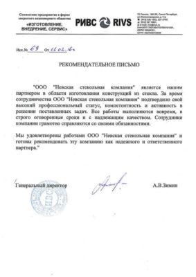 Отзыв ЗАО «РИВС»